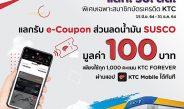 SUSCO เติมพลังให้วันของคุณ เปิดให้สมาชิกบัตรเครดิต KTC แลก! e-Coupon รับ! ลด! พิเศษ